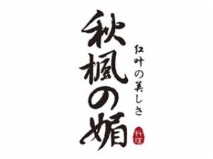 秋枫之媚寿司
