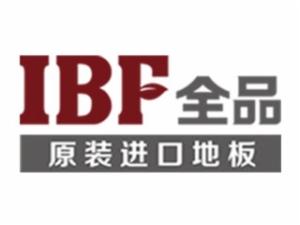 IBF全品进口地板