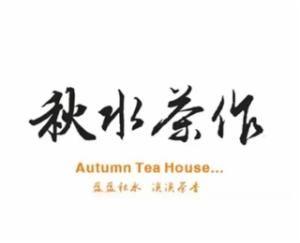 秋水茶作奶茶