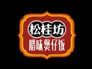 松桂坊辣味煲仔饭加盟