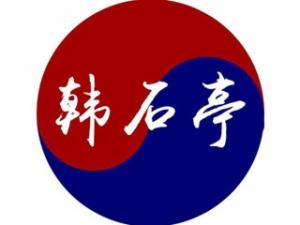 韩石亭石锅拌饭