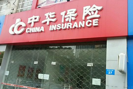 中华保险加盟