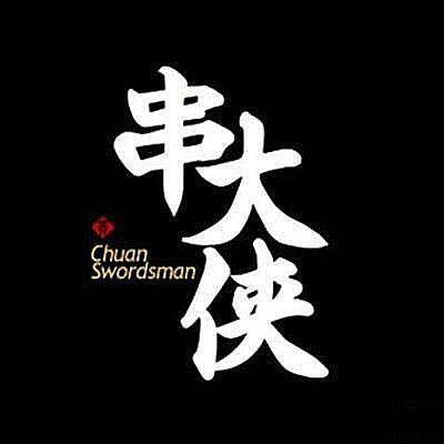 串大侠串串火锅加盟