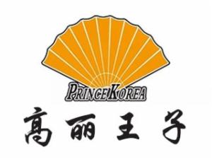 高丽王子韩式简餐