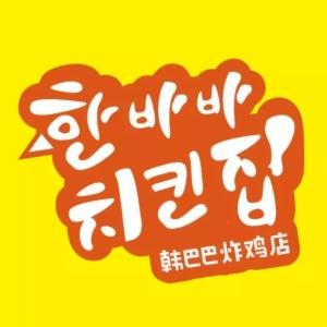 韓巴巴炸雞