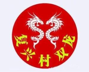 復興村雙龍油燜大蝦