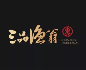 三品漁翁海鮮盆菜
