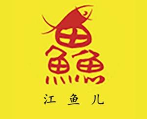 江魚儿酸菜鱼