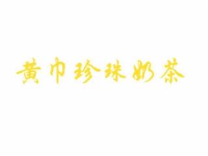 黄巾珍珠奶茶