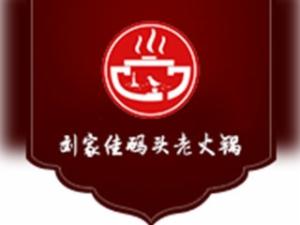 刘家佳码头老火锅
