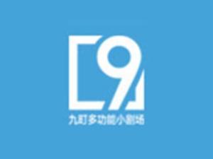 九町多功能小剧场