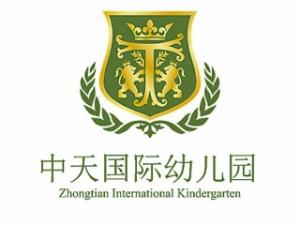 中天国际幼儿园
