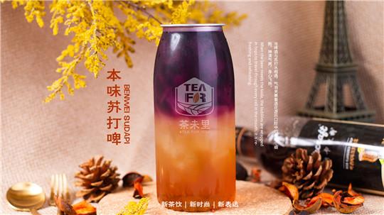 茶未里奶茶加盟