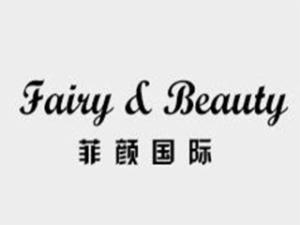 菲顏國際皮膚管理