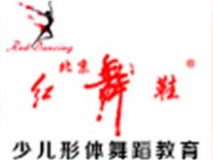 北京紅舞鞋舞蹈培訓加盟