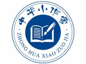 中華小作家