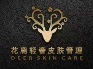花鹿轻奢皮肤管理