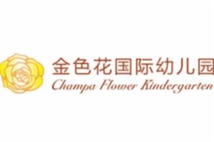 金色花国际幼儿园
