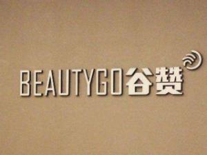 谷赞国际皮肤管理