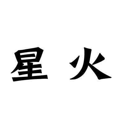 郑州星火加盟
