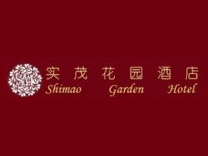 实茂花园酒店
