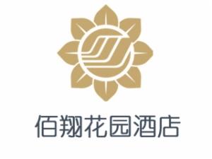佰翔花園酒店