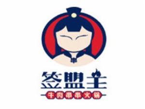 签盟主牛肉串串火锅加盟