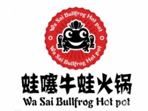 哇塞牛蛙火锅