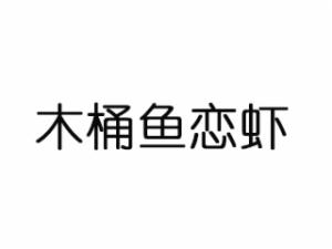 木桶鱼恋虾火锅