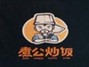 煮公炒飯加盟