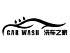 洗车之家自助洗车机