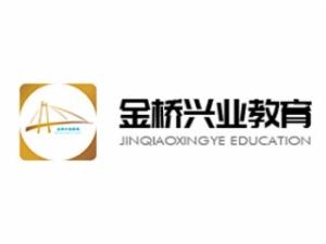 金桥兴业教育