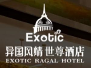 异国风情世尊酒店