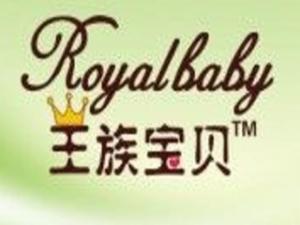 王族宝宝婴幼儿洗护用品