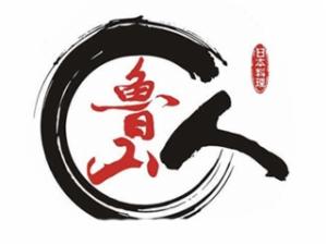 鲁山人日本料理
