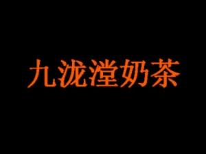 九泷漟奶茶
