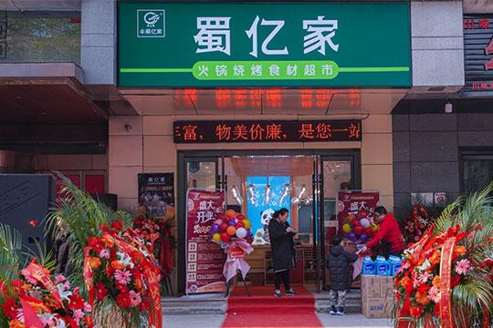 蜀亿家火锅食材超市加盟