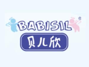 贝儿欣babisi婴儿用品