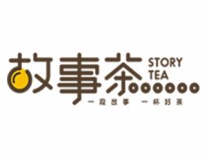 故事茶奶茶加盟