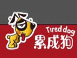累成狗燙飯