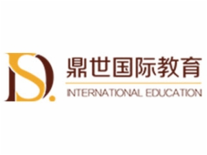 鼎世國際教育加盟