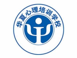 华夏心理教育中心