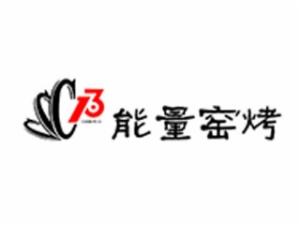 C13能量窑烤