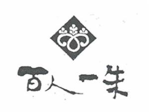 百人一朱日式料理