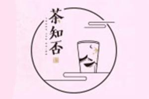 茶知否茶饮