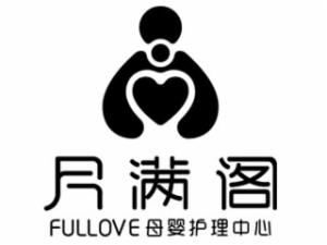 月满阁母婴护理加盟