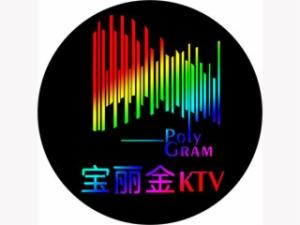 宝丽金KTV