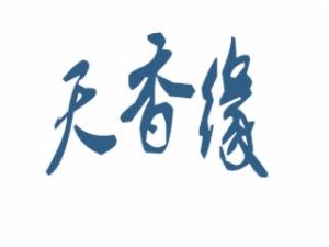 天香缘米线