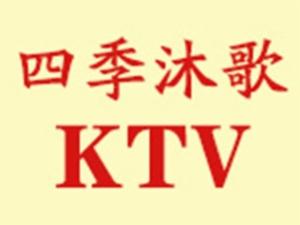 四季沐歌KTV