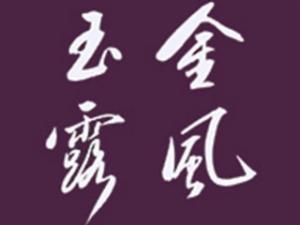 金风玉露KTV加盟